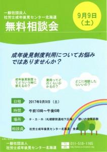 社労士無料相談会170909